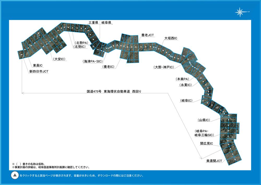 東海環状自動車道|岐阜国道事務所|国土交通省 中部地方整備局