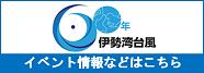 第伊勢湾台風60年連絡会