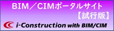 bim/cimポータルサイト試行版