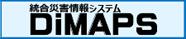 統合災害情報システム(dimaps)