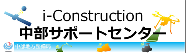 i-construction中部サポートセンター