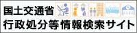 国土交通省 行政処分等情報等検索サイト