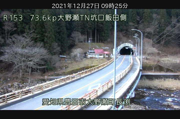 豊田市 大野瀬トンネル飯田側