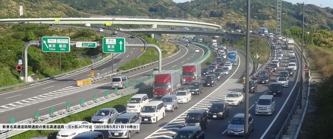 新東名(愛知県)開通効果検討会議