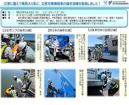 災害に備えて梅雨入り前に、災害対策機械等の操作訓練を実施しました!