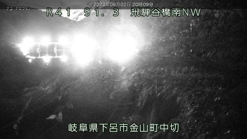 国道41号[下呂市地内 飛騨谷橋南]ライブカメラ