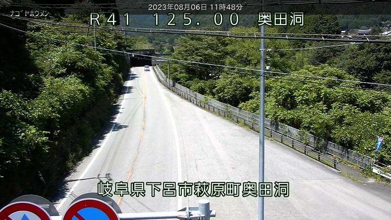 国道41号[下呂市萩原町地内 奥田洞]ライブカメラ