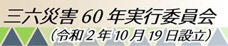 三六災害60年実行委員会